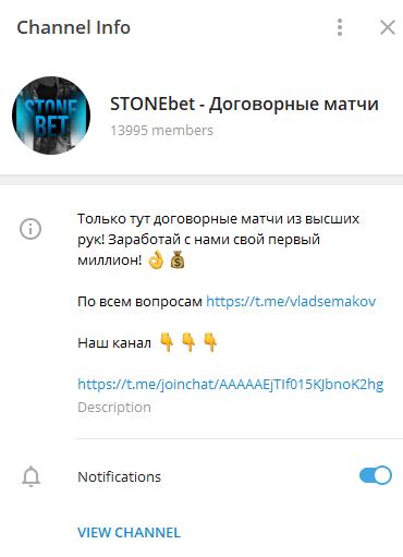 Скрин страницы данных мошеннического канала по договорным матчам STONEbet кидалы Владимира Семакова в Telegram