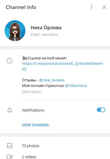 Скрин мошеннического канала в Telegram кидалы по ставкам на спорт каппера Ники Орловой №2