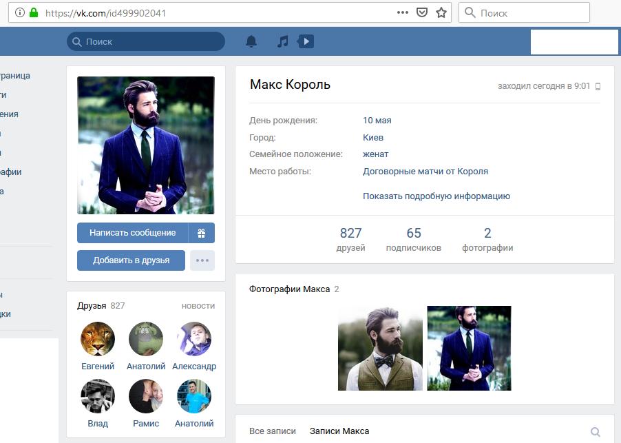 Скрин второй страницы мошенника по договорным матчам Макса Король Вконтакте