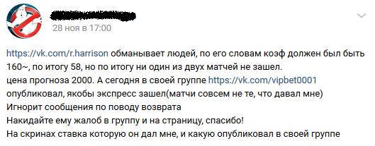 Отрицательный отзыв о мошеннической группе по договорным матчам VIP BET Вконтакте, которую возглавляет кидала Сергей Сафронов №2