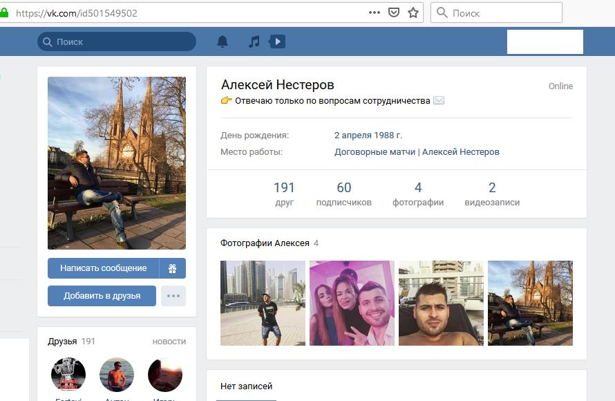 Скрин страницы кидалы по договорным матчам Алексея Нестерова мошенническая группа IBET Вконтакте