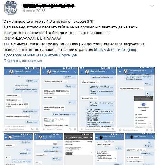 Отрицательный отзыв о злостном аферисте по договорным матчам Дмитрии Воронцове Вконтакте №2