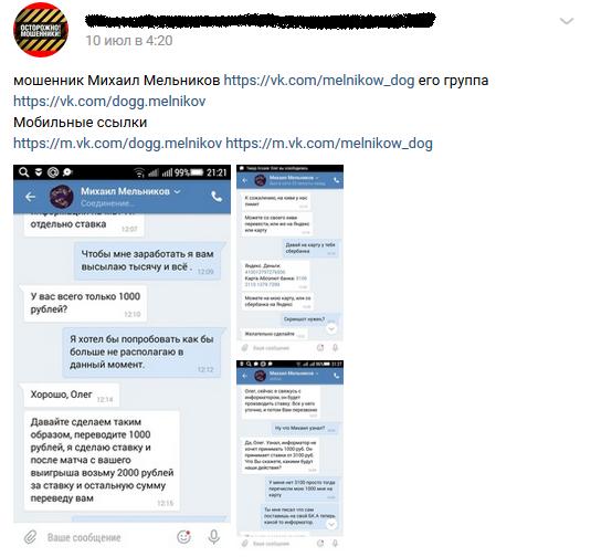 Отрицательный отзыв о падонке кидале по договорным матчам Михаиле Мельникове Вконтакте №2