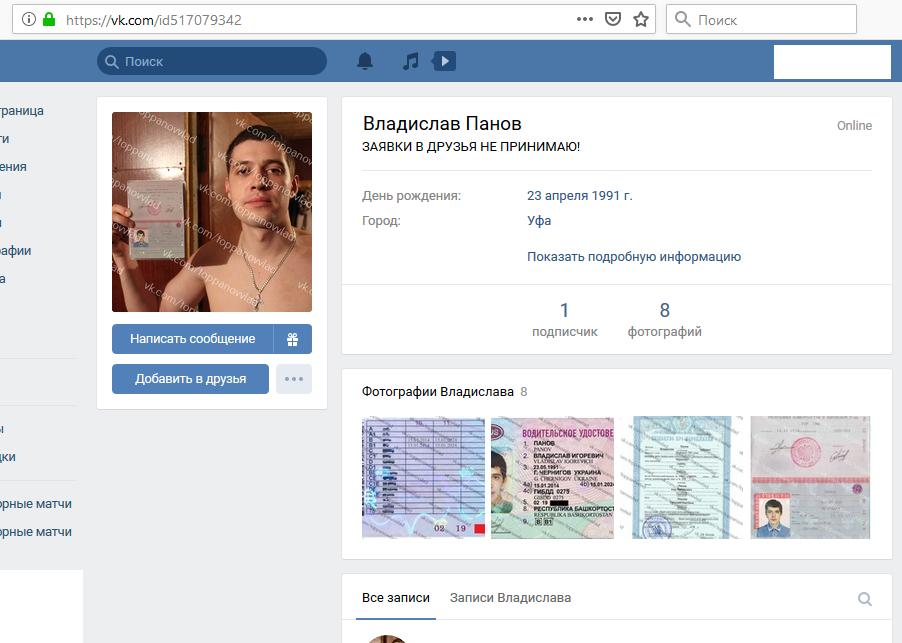 Скрин страницы афериста по договорным матчам Вконтакте Владислава Панова