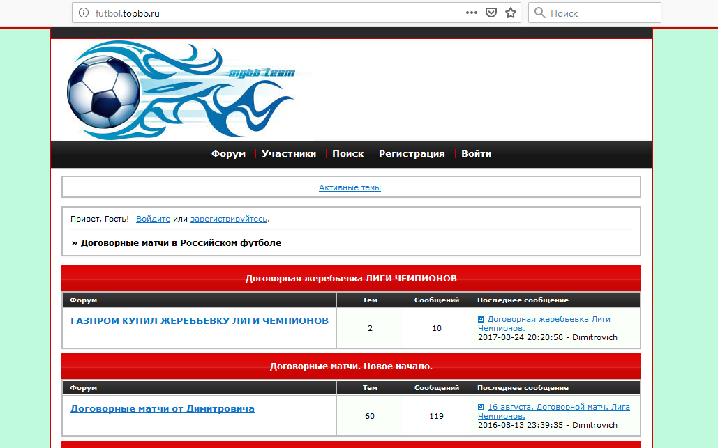 Скрин мошеннического сайта по договорным матчам кидалы Димитровича (адрес сайта лохотронщик постоянно меняет)