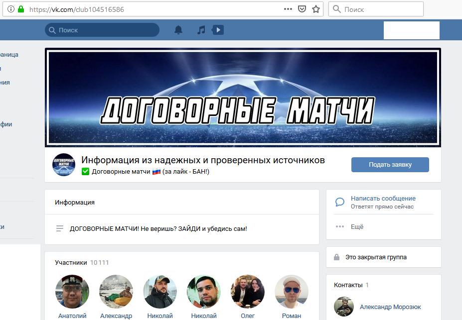 Скрин мошеннической группы по договорным матчам inside_fixedmatch кидалы Александра Морозюк Вконтакте