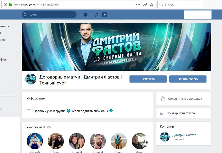 Скрин мошеннической группы афериста по договорным матчам Дмитрия Фастова Вконтакте