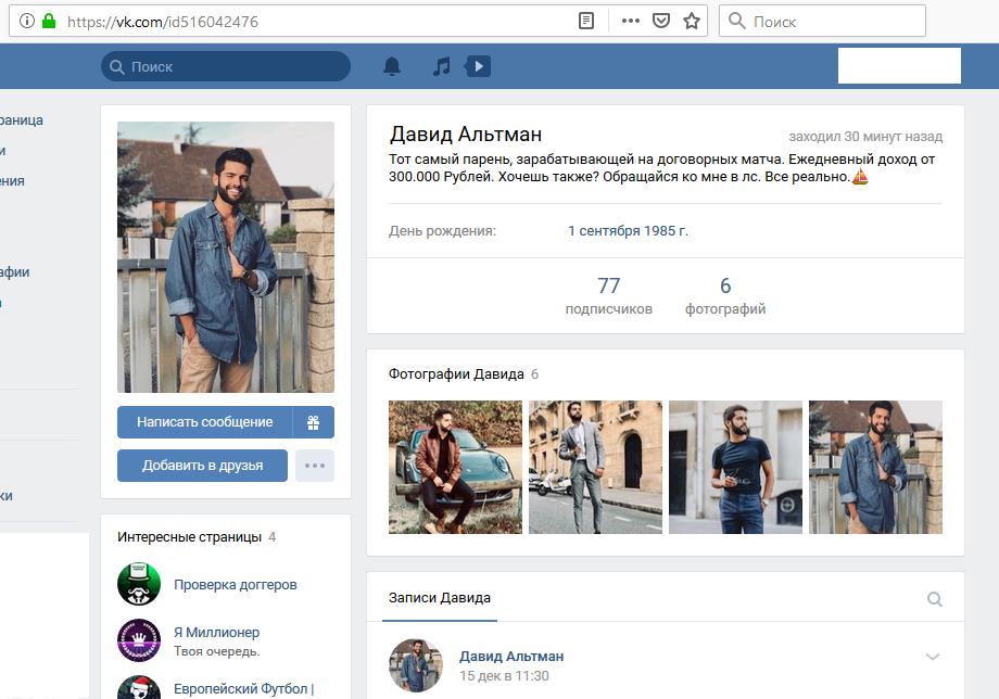 Скрин страницы кидалы по договорным матчам Давида Альтмана мошенническая группа Contractual Match Вконтакте