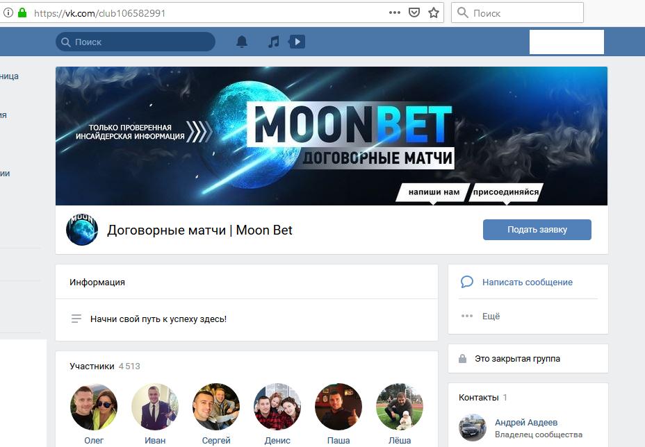 Скрин мошеннической группы по договорным матчам Moon Bet лохотронщика Андрея Авдеева Вконтакте