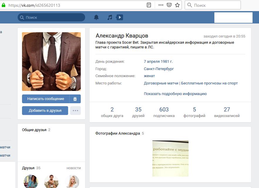 Скрин страницы афериста по договорным матчам Вконтакте Александра Кварцова мошенническая группа SOCERBET
