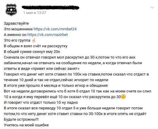 Отрицательный отзыв о кидале по прогнозам на спорт Назире Усмонове мошенническая группа вконтакте MMBET №2