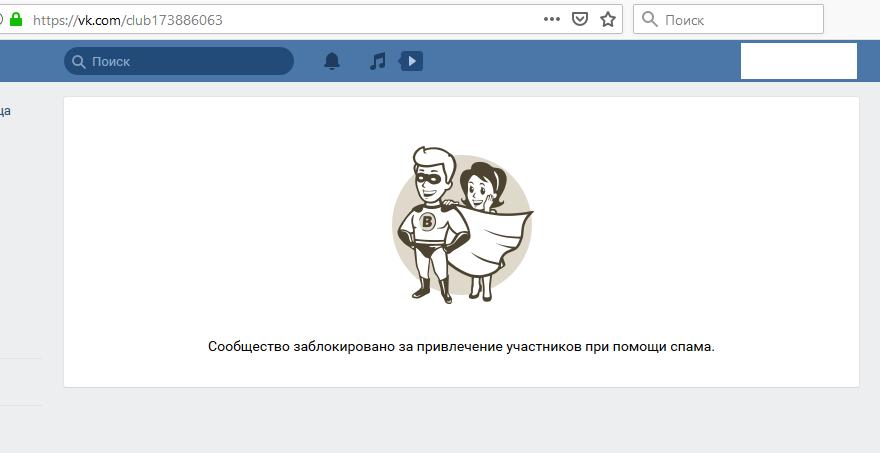 Скрин заблокированной мошеннической группы Вконтакте кидалы по договорным матчам Алексея Кайзера