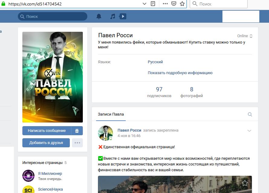 Скрин страницы афериста по договорным матчам Павла Росси Вконтакте мошенническая группа XWIN