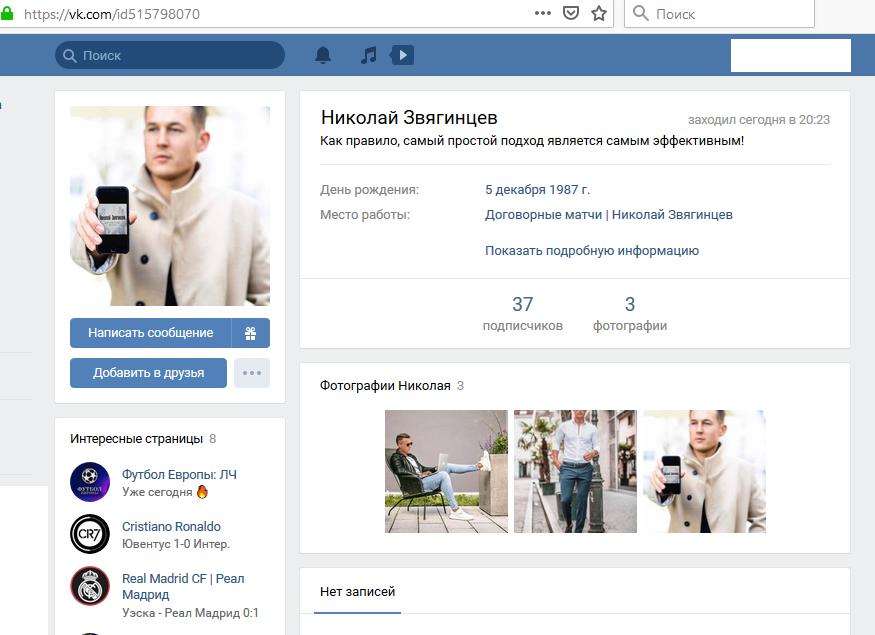 Скрин страницы кидалы по договорным матчам Николая Звягинцева Вконтакте