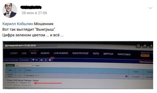 Отрицательный отзыв о кидале по договорным матчам Кирилле Кобылине мошеннический сайт STARTREK.BET №2
