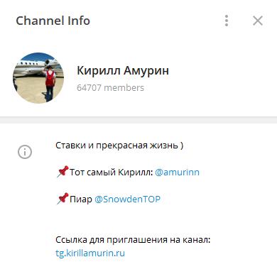 Скрин мошеннического канала в телеграмме афериста каппера Кирилла Амурина №2