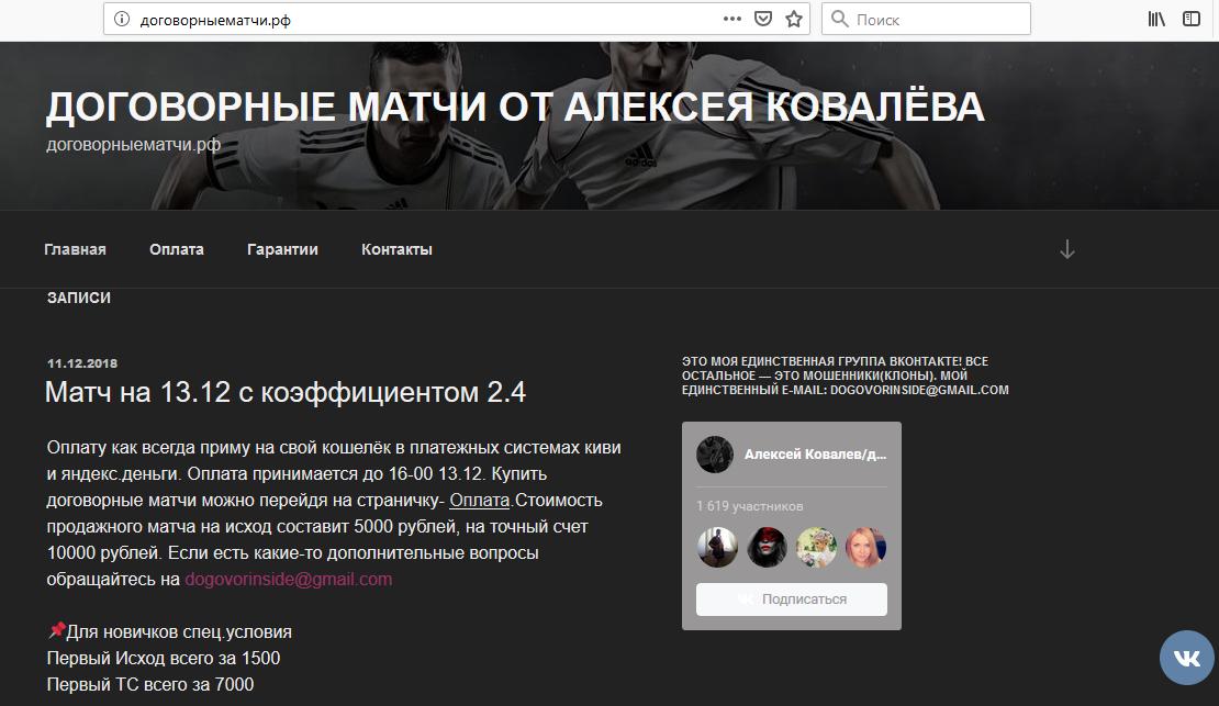 Скрин мошеннического сайта Договорныематчи.рф афериста по договорным матчам Алексея Ковалева