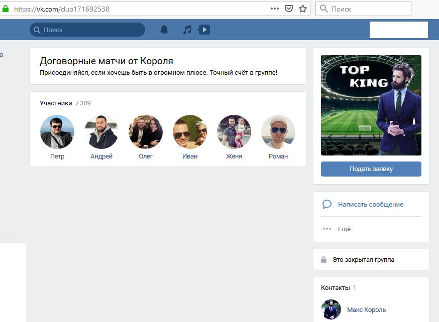 Скрин мошеннической группы по договорным матчам афериста Макса Король Вконтакте