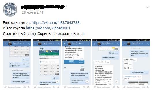 Отрицательный отзыв о мошеннической группе по договорным матчам VIP BET Вконтакте, которую возглавляет кидала Сергей Сафронов №3