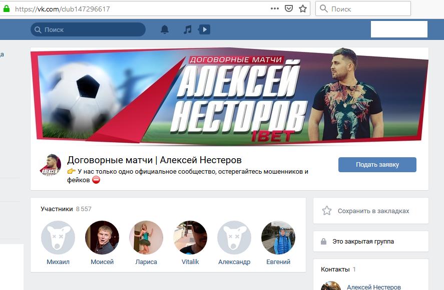 Скрин мошеннической группы по договорным матчам IBET афериста Алексея Нестерова Вконтакте