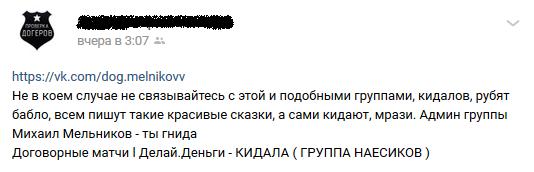 Отрицательный отзыв о падонке кидале по договорным матчам Михаиле Мельникове Вконтакте №3