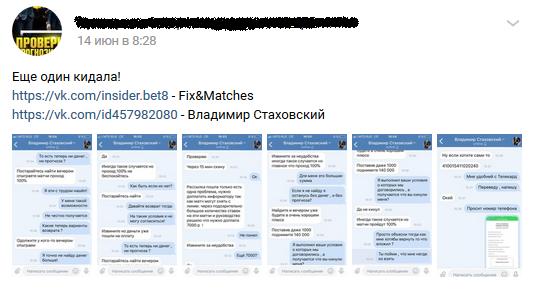 Отрицательный отзыв о жулике и лжедогере по договорным матчам Владимире Стаховском мошенническая группа Fix Matches Вконтакте №3