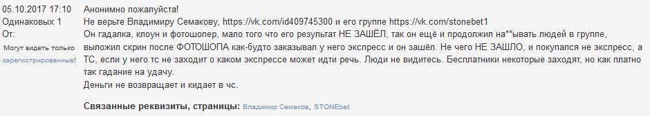 Отрицательный отзыв об аферисте по договорным матчам Владимире Семакове мошенническая группа STONEbet Вконтакте №3
