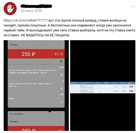 Отрицательный отзыв о кидале по договорным матчам Василии Локачук мошенническая группа REDBET №3
