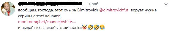 Скрин того как поймали кидалу по договорным матчам Димитровича в воровсте чужих скринов в Твиттере