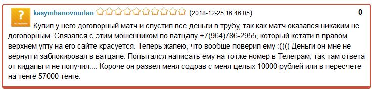 Отрицательный отзыв о мошенническом сайте informationwin.ru №1