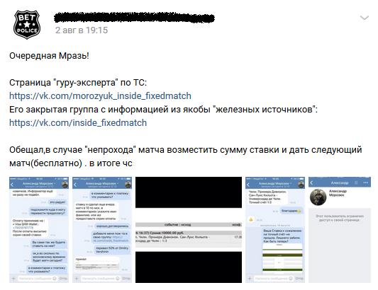 Отрицательный отзыв о лохотронщике по договорным матчам Александре Морозюк и его мошеннической группы inside_fixedmatch Вконтакте №1