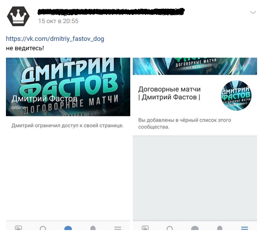 Отрицательный отзыв об аферисте по договорным матчам Дмитрии Фастове Вконтакте №1