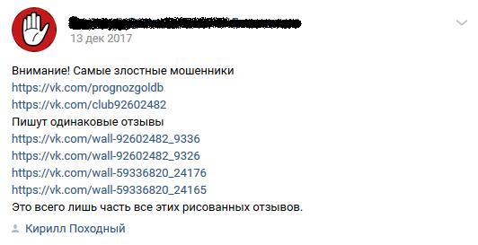 Отрицательный отзыв о кидале по договорным матчам Александре Кварцове мошенническая группа Вконтакте SOCERBET №1