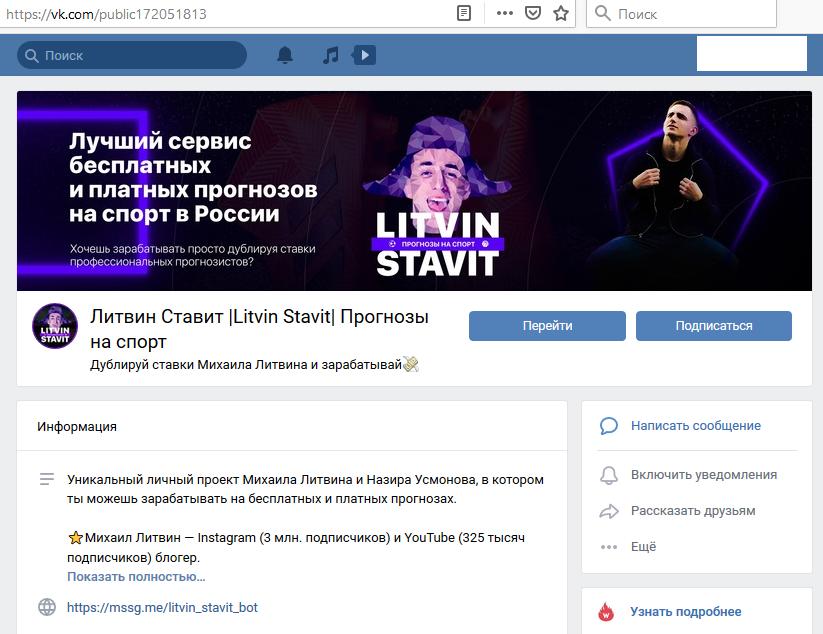 Скрин мошеннической группы Вконтакте кидалы по ставкам на спорт Михаила Литвина и мошенника по прогнозам на спорт Назира Усмонова