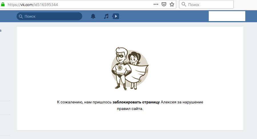 Скрин заблокированного аккаунта кидалы по договорным матчам Алексея Кайзера Вконтакте