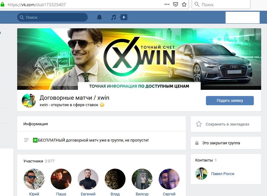 Скрин мошеннической группы кидалы по договорным матчам Вконтакте Павла Росси