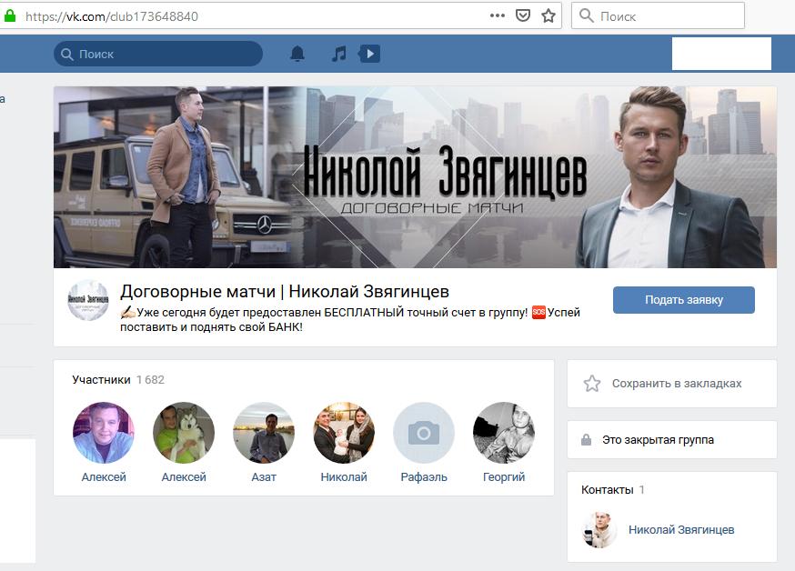 Скрин мошеннической группы по договорным матчам афериста Николая Звягинцева