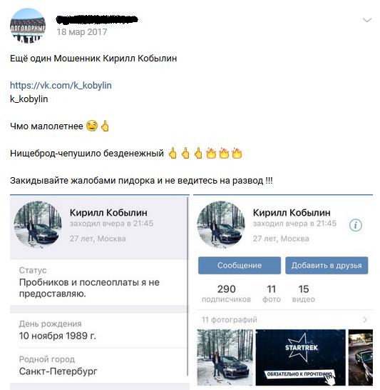 Отрицательный отзыв о кидале по договорным матчам Кирилле Кобылине мошеннический сайт STARTREK.BET №3