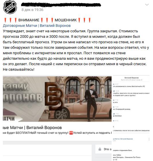 Отрицательный отзыв о мошеннике и аферисте по договорным матчам Виталии Воронове Вконтакте №3