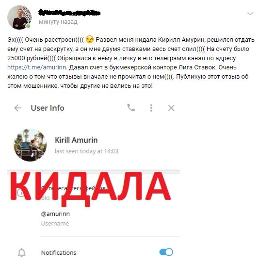 Отрицательный отзывы о мошеннике по ставкам на спорт каппере Кирилле Амурине и его мошенническом канале в телеграмм №1
