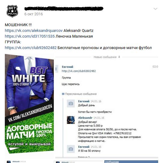 Отрицательный отзыв о кидале по договорным матчам Александре Кварцове мошенническая группа Вконтакте SOCERBET №2