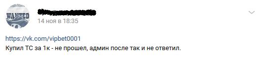 Отрицательный отзыв о мошеннической группе по договорным матчам VIP BET Вконтакте, которую возглавляет кидала Сергей Сафронов №4