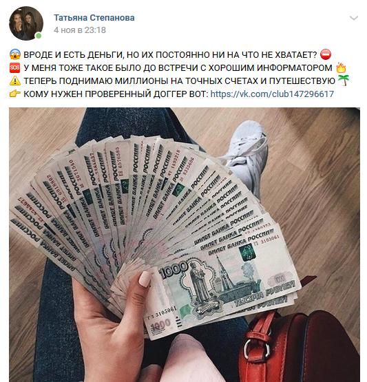 Скрин рекламы мошеннической группы по договорным матчам IBET жулика пиздюка Алексея Нестерова Вконтакте на одном из фейковых женских аккаунтов