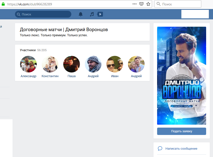 Скрин мошеннической группы по договорным матчам кидалы Дмитрия Воронцова Вконтакте