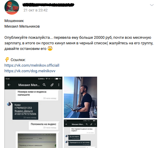 Отрицательный отзыв о падонке кидале по договорным матчам Михаиле Мельникове Вконтакте №4