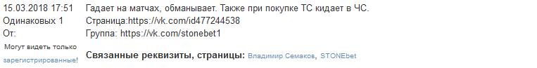 Отрицательный отзыв об аферисте по договорным матчам Владимире Семакове мошенническая группа STONEbet Вконтакте №4