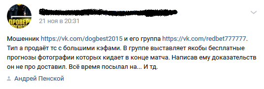 Отрицательный отзыв о кидале по договорным матчам Василии Локачук мошенническая группа REDBET №4