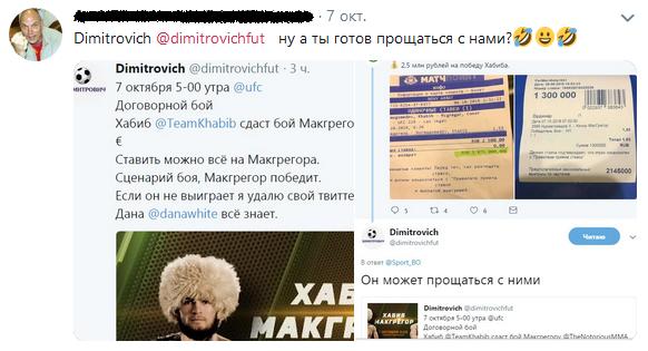 Скрин липового договорного матча кидалы Димитровича в Twitter, а по факту гадания на кофейной гуще или отсебятина завершившаяся неудачно