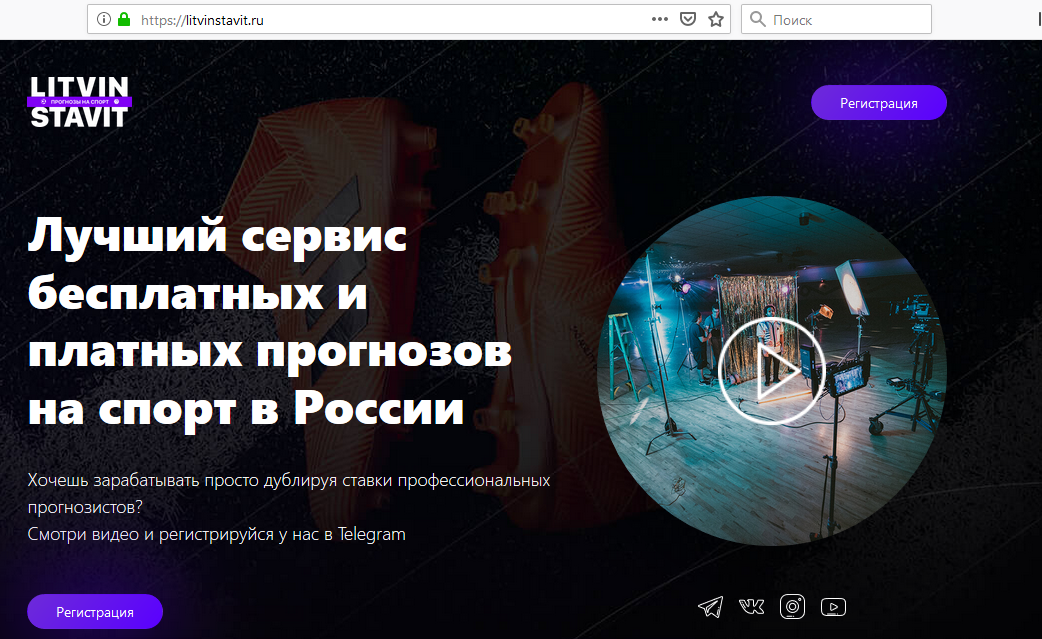 Скрин мошеннического сайта по ставкам на спорт афериста Михаила Литвина и кидалы Назира Усмонова