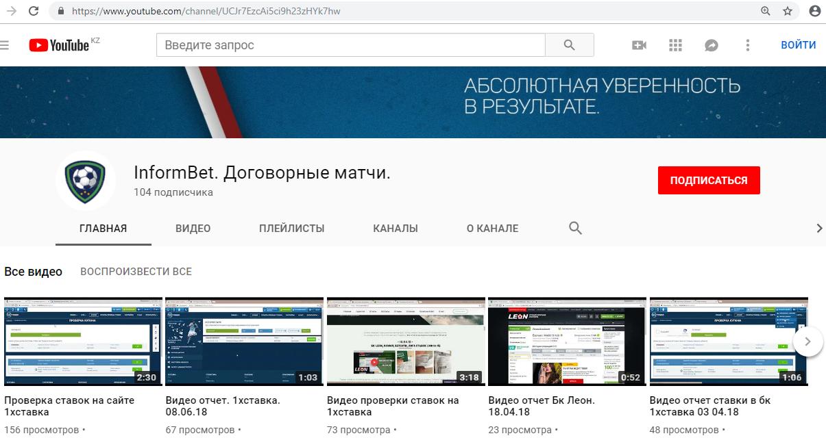 Скрин аферистического канала InformBet мошеннического сайта по договорным матчам informationwin.ru на YouTube